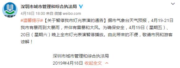 深圳昨晚连发三个天气预警,灯光节暂停百公里发出延迟通告