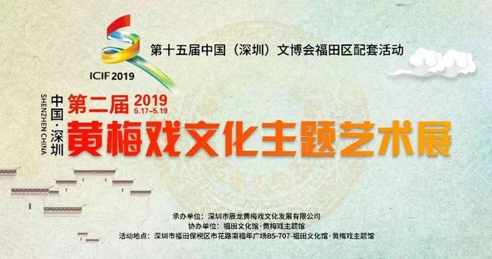 第二届黄梅戏文化主题艺术展即将开幕,3天6场黄梅戏让你过足瘾!