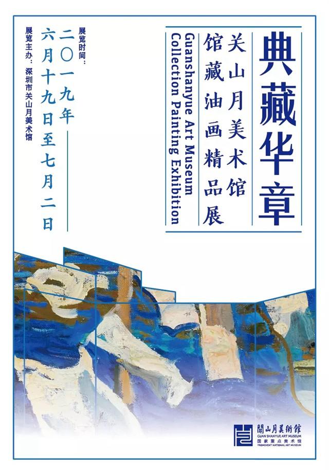 典藏华章:关山月美术馆馆藏油画精品展