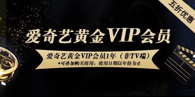 【全国通用】年中大促!99元抢爱奇艺原价198元黄金VIP会员年卡!网剧热综随便刷!