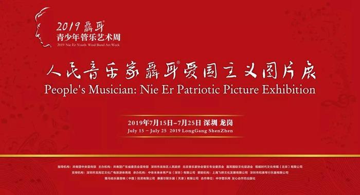 【龙岗文化馆】人民音乐家聂耳爱国主义图片展