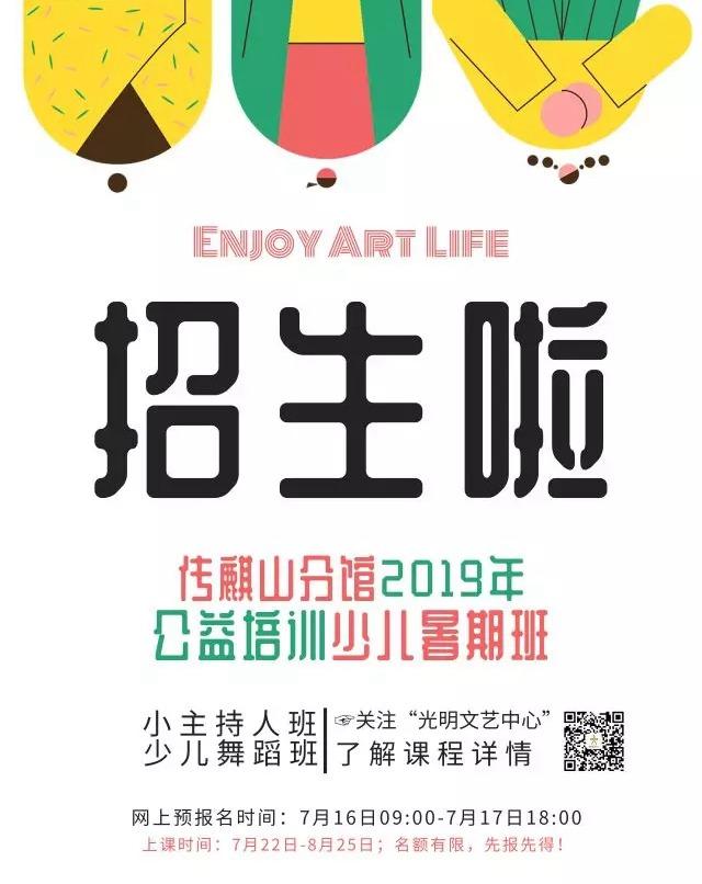 【免费报名】光明区传麒山公益文化艺术培训少儿暑期班开始招生啦!