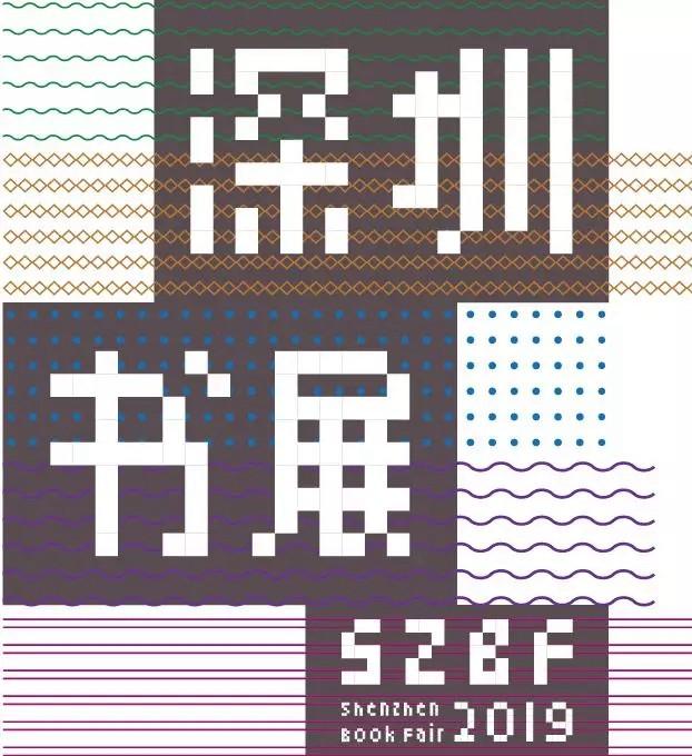 【盛夏书香】首届深圳书展将于7月19日在深圳会展中心开幕