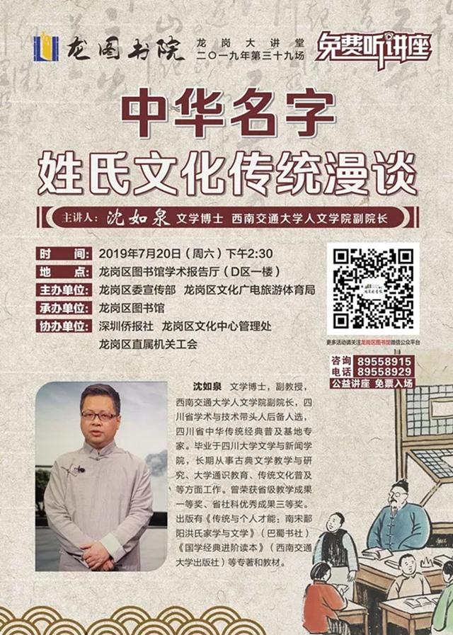 【龙岗大讲堂】中华名字——姓氏文化传统漫谈
