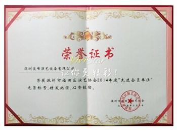 福田演艺协会先进会员单位