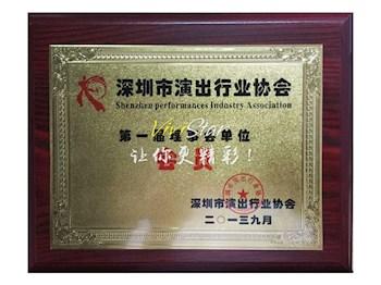 深圳市演出行业协会第一届理事会单位会员