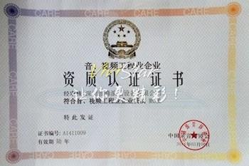 中国录音师协会二级音视